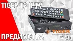 Цифров приемник Tiger T2 IPTV - Предимства. Нова версия. V 2.0