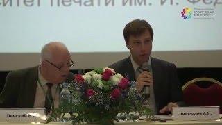 Состояние и проблемы российского книгоиздания и книгораспространения. Прогноз на будущее