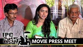 ipc-section-bharya-bandh-movie-press-meet-latest-telugu-cinema-news-silver-screen
