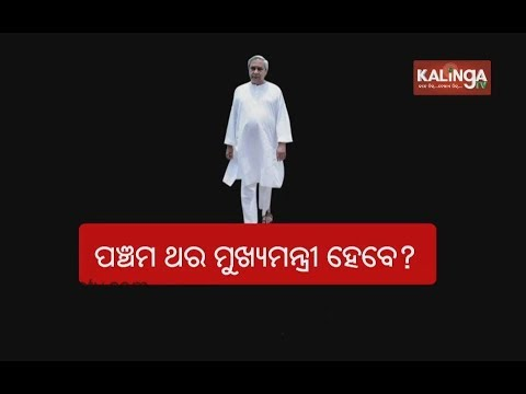Odisha Assembly Election Exit Polls: Naveen Patnaik Set to Return