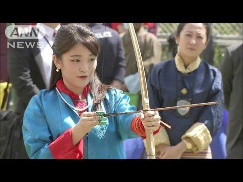 眞子さまの民族衣装姿 ブータン伝統の弓を体験(17/06/03)