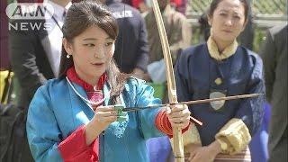 眞子さまの民族衣装姿 ブータン伝統の弓を体験(17/06/03) 眞子内親王 検索動画 26