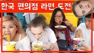 외국인 한국 편의점 라면 도전!! // 호주사라