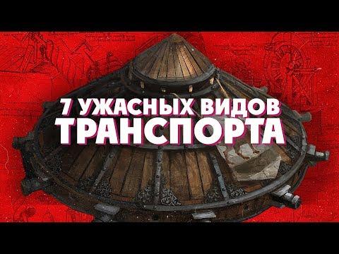 7 ВИДОВ ТРАНСПОРТА