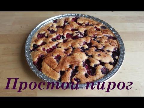 ❤ Простой пирог с замороженными ягодами ❤