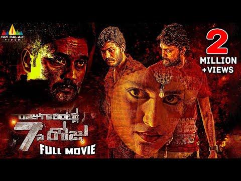 Raju Gari Intlo 7 Va Roju Telugu Full Movie   Sushmitha, Ajay   Sri Balaji Video