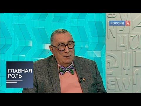 Главная роль. Сергей Бархин. Эфир от 16.12.2013