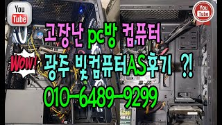 YGTV 광주 컴퓨터 전문 유튜버 고장난 PC방 컴퓨터…