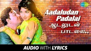 AADALUDAN PADALAI with Lyrics | Kudiyirundha Koil | M.G.Ramachandran, T.M.Soundararajan, P.Susheela