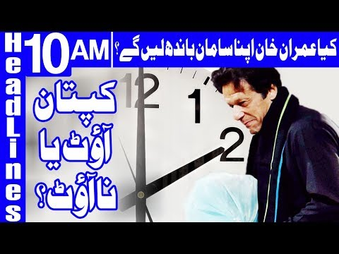 Will The Decision Be In Favor Of Captan? - Headlines 10AM - 15 December 2017 | Dunya News
