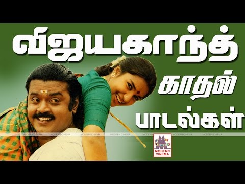 Vijayakanth Romantic Love Songs Collection விஜயகாந்த் காதல் பாடல்கள்