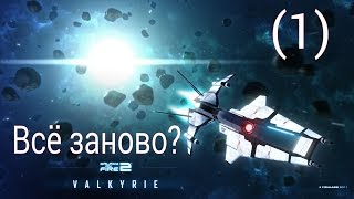 видео Galaxy on Fire 2: прохождение сюжетной линии