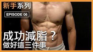 成功減脂的三個重點|How to lose your fat ?|新手系列 EP06