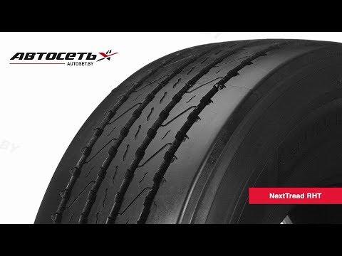 Обзор грузовой шины NextTread RHT ● Автосеть ●