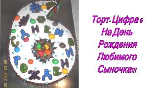 Торт Цифра 6 на День Рождения Любимого Сыночка!