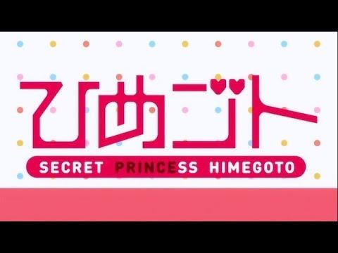 Himegoto - Episode 8