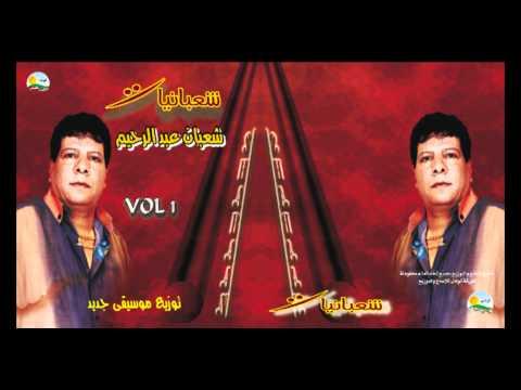 Shaban Abd El Rehem - Habatal El Sagayer-new / شعبان عبد الرحيم - هبطل السجاير