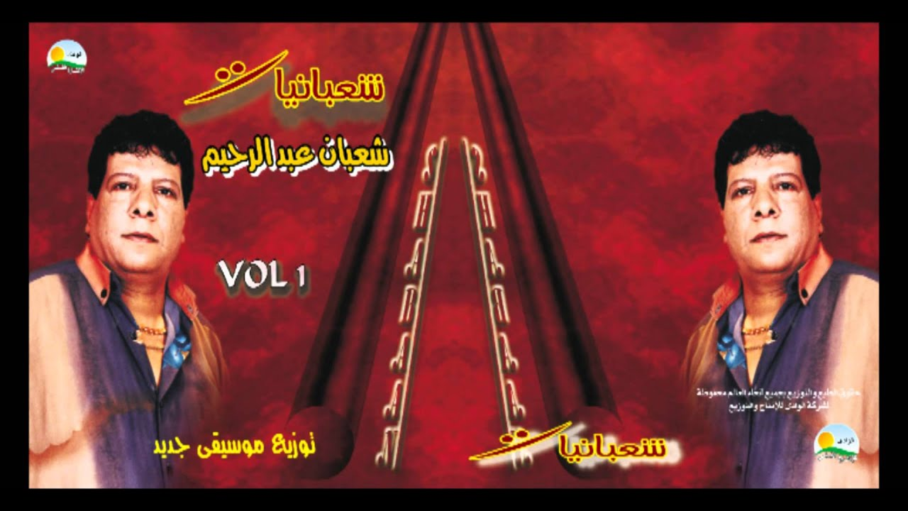 Shaban Abd El Rehem