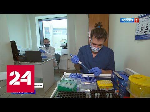 В аэропорту Шереметьево запустили экспресс-тестирование на коронавирус - Россия 24