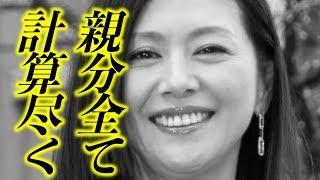 小泉今日子【驚愕】豊原功補の離婚時期はいつ? キョンキョンのあざと過...