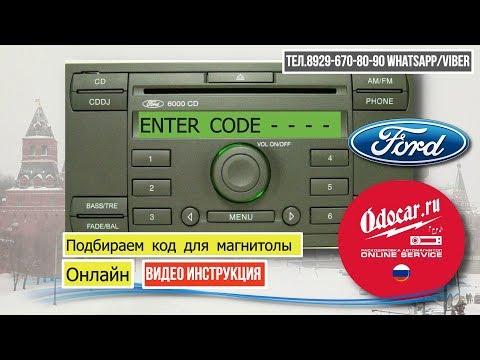 Видео-инструкция .Раскодируем магнитолу FORD 6000 CD.Лаборатория ODOCAR.RU