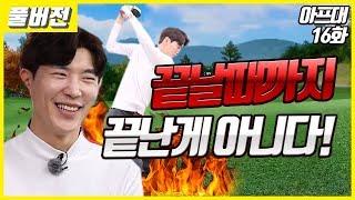 『아프대』 김도경 프로의 스크린 골프 도전기 마지막편 …