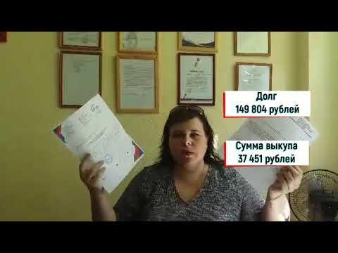 """Погашенная задолженность в АО """"ОТП Банк"""" """"Кабинет Финансовой Помощи"""""""