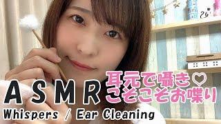 🔴【ASMR】お耳に囁き♡こそこそお喋り、耳かき  Japanese ASMR / binaural/Whispering Talking