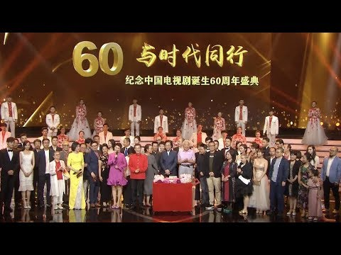 Shanghai TV Festival Marks 60th Anniversary of Birth of Chinese TV Series