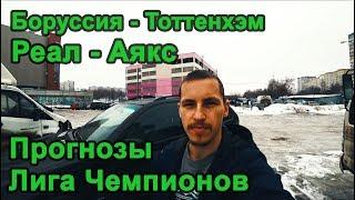 БОРУССИЯ - ТОТТЕНХЭМ   РЕАЛ - АЯКС ПРОГНОЗЫ НА ЛИГУ ЧЕМПИОНОВ