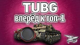 Стрим - TUBG - Вперёд к ТОП-1