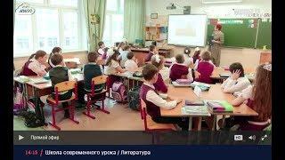 Московский образовательный канал. Школа современного урока. Литература