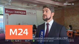 Смотреть видео Кандидаты на пост мэра Москвы встретились с избирателями - Москва 24 онлайн