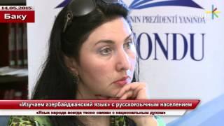 «Изучаем азербайджанский язык» с русскоязычным населением