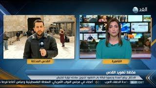 مراسل الغد: الاحتلال يبدأ في تغيير معالم باب العامود بالقدس المحتلة
