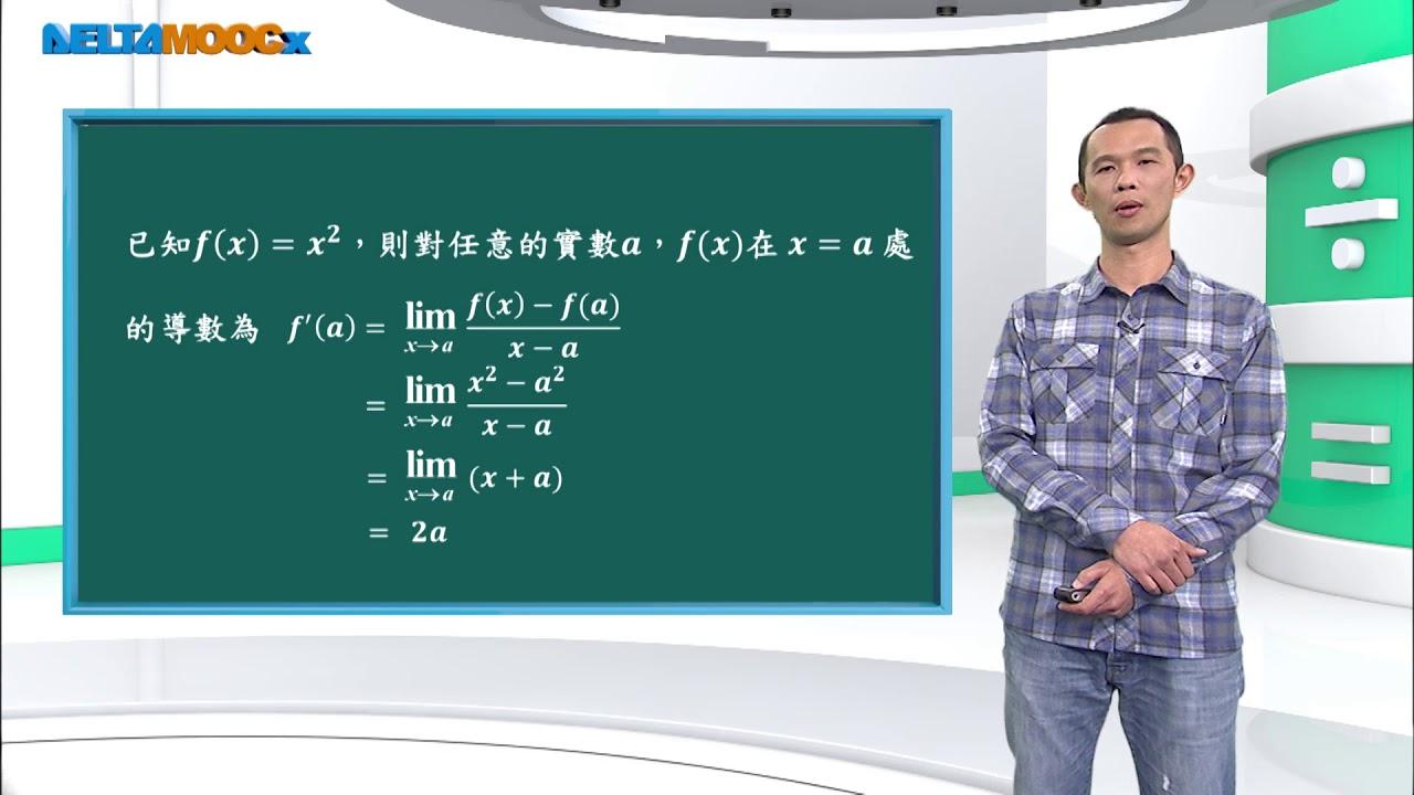 高中 數學 賴政泓 多項式函數的微積分 微分函數的導數與切線 1080_1218 - YouTube