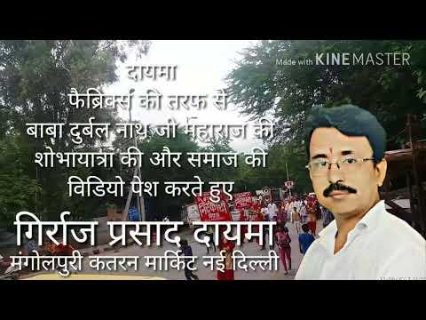 Satguru Bhed Bataya Durbal Nath Ji Bhajan/ Shobhayatra...Girraj Prasad Dayma