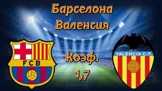 Барселона Валенсия Прогноз и Ставки на Футбол Испания Примера 19 12 2020