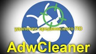 видео AdwCleaner 7.2.1 (RUS) - удалит рекламное ПО