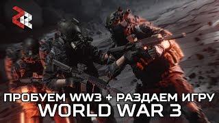 ИГРАЕМ В WORLD WAR 3 | РАЗДАЧА КЛЮЧЕЙ