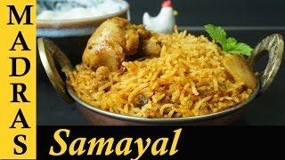 Chicken Biryani in Tamil / Chicken Biryani in Pressure Cooker / Kozhi Biriyani / சிக்கன் பிரியாணி