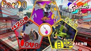 【スプラトゥーン】イカブキ!! ナワバリバトル-阿吽×ぺいんと-:Part10【実況】 thumbnail