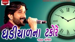 Gaman Santhal Ghadiyal Na Takore