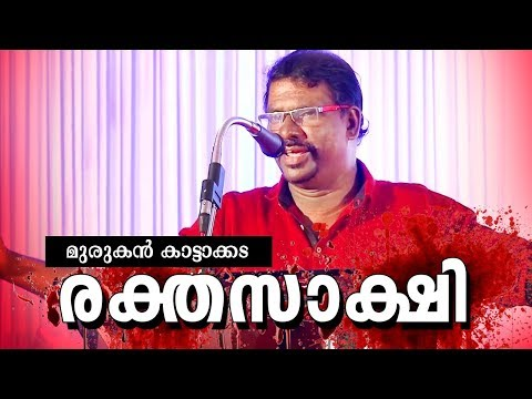 Avanavanu Vendiyalathe... | Super Hit Malayalam Kavitha | Rakthasakshi | Ft.Murukan Kattakada