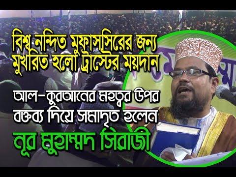 "New Bangla Waz 2018 - Nur Mohammad Siraji ""মূহুর মূহুর স্লোগানে কান্নায় ভেঙ্গে পরলো ট্রাস্টের ময়দান"""