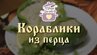 Slavic Secrets #17: Кораблики из перца