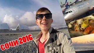 видео Отели сочи 2016