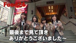 HKT48フレッシュメンバー 『F24』のFood24!! #6 / HKT48[公式]