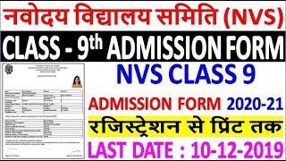 NVS Class 9 Admission Online Form 2020-21 Kaise Bhare    Navodaya Vidyalaya Class 9th Form 2019