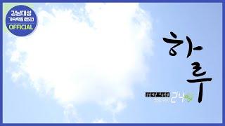 [강남대성기숙학원(본관)] 기숙학원에서의 하루
